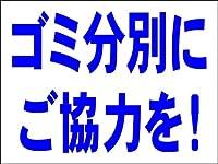 シンプル看板 「ゴミ分別にご協力を!」Mサイズ<マーク・英語表記・その他> 屋外可 (約H45cmxW60cm)