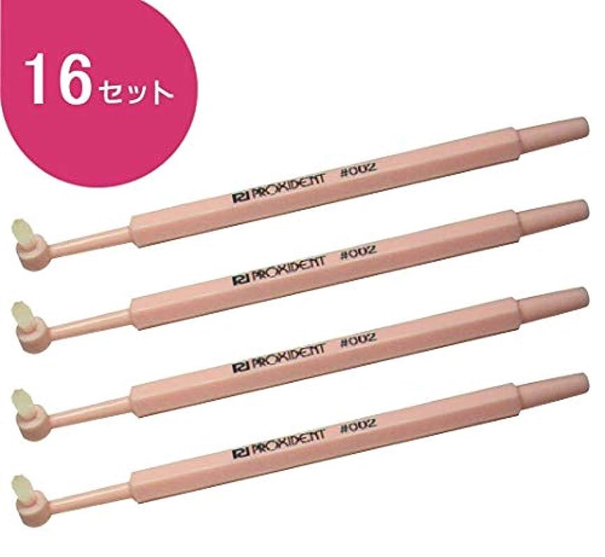 酸素ぐったり親指プローデント プロキシデント フィックスワン(Fix one)歯ブラシ #002 soft (16本)