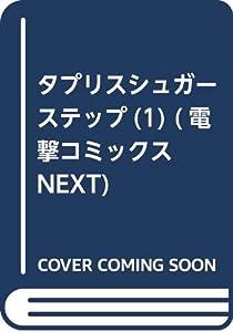 タプリスシュガーステップ(1) (電撃コミックスNEXT)