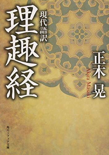 現代語訳 理趣経 (角川ソフィア文庫)