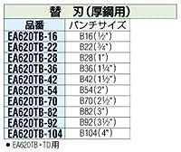 "EA620TB-16 [EA620TA~TD用] B16(1/2"") パンチセット [その他]"