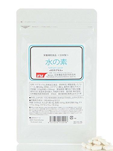 日本機能性医学研究所 水素カプセル 「水の素」水素サプリ 60カプセル...