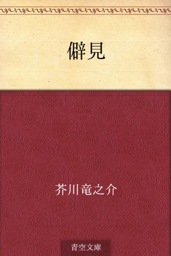 Amazon.co.jp: 僻見 eBook: 芥...