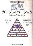 ガープス・ベーシック―汎用RPGルールブック (角川文庫―スニーカー文庫)