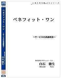 ベネフィット・ワン ~サービスの流通創造~