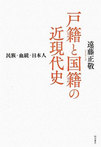 戸籍と国籍の近現代史―民族・血統・日本人の詳細を見る
