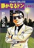 静かなるドン 48 (マンサンコミックス)