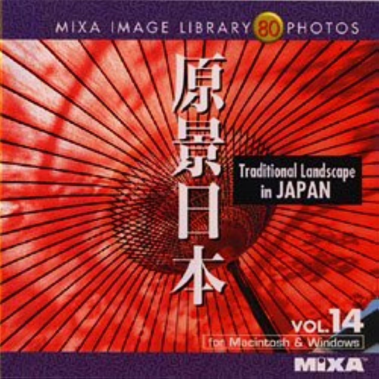 オーバードロー場合バーMIXA IMAGE LIBRARY Vol.14 原景日本