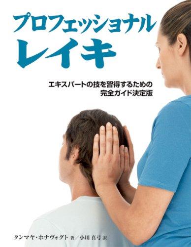 プロフェッショナルレイキ (GAIA BOOKS)