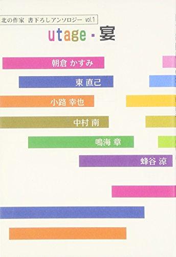 utage・宴―北の作家書下ろしアンソロジー〈vol.1〉 (柏艪舎文芸シリーズ 北の作家書下ろしアンソロジー vol. 1)の詳細を見る