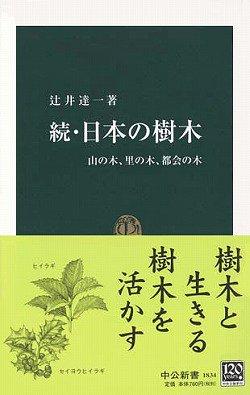 続・日本の樹木―山の木、里の木、都会の木 (中公新書)の詳細を見る