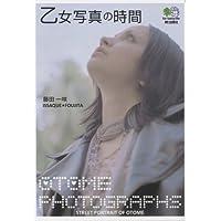 乙女写真の時間 (えい文庫 192)