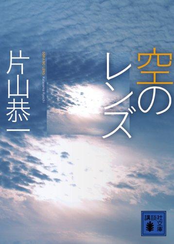 空のレンズ (講談社文庫)の詳細を見る