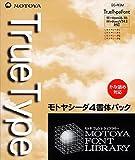 モトヤシーダ4書体パック TrueType Windows版