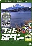 フォト満タン 008 日本の季節・風景