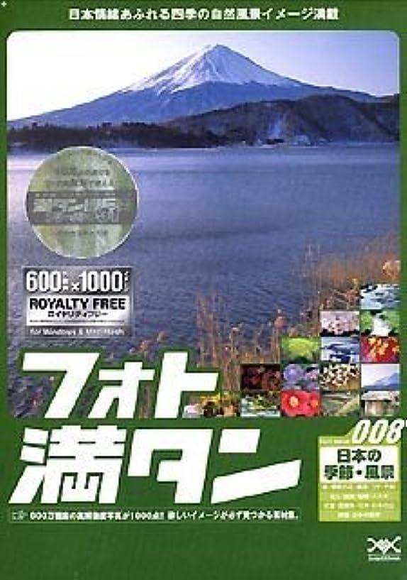 どこ有効ボランティアフォト満タン 008 日本の季節?風景