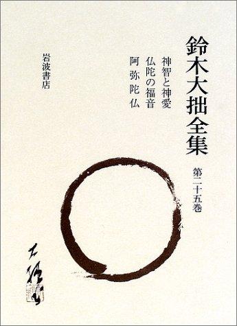 鈴木大拙全集〈第25巻〉神智と神愛・仏陀の福音・阿弥陀仏