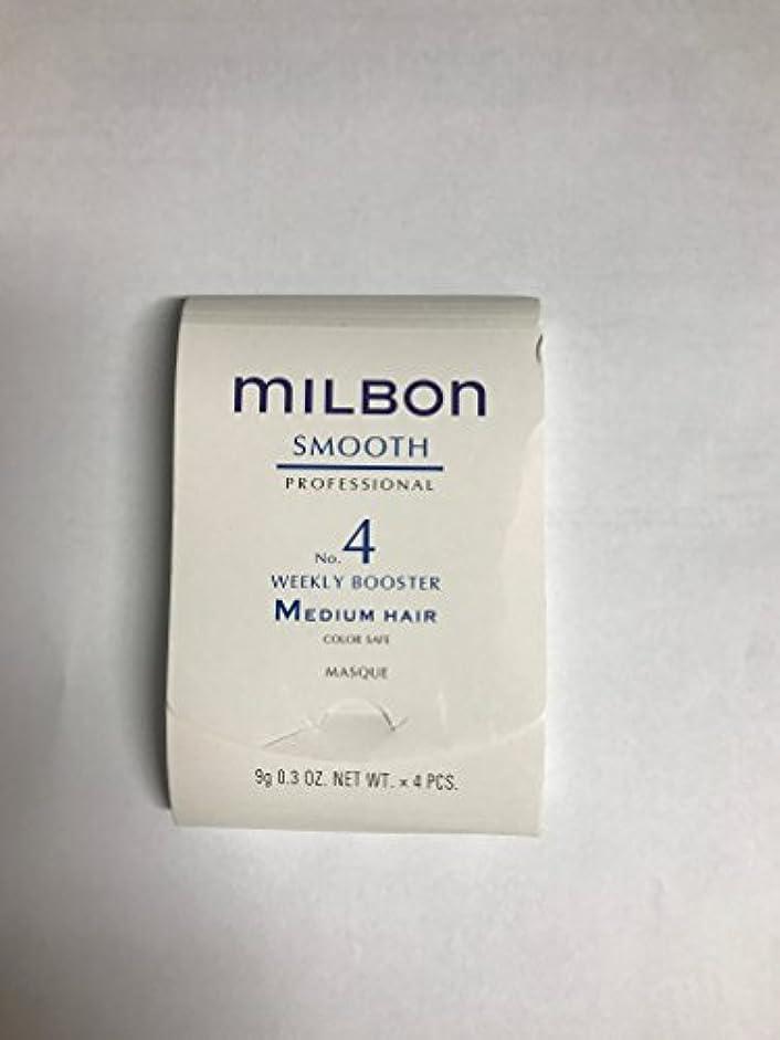物理的に学んだ協力ミルボン スムースNo.4 ウィークリーブースターミディアムヘア(9g×4)