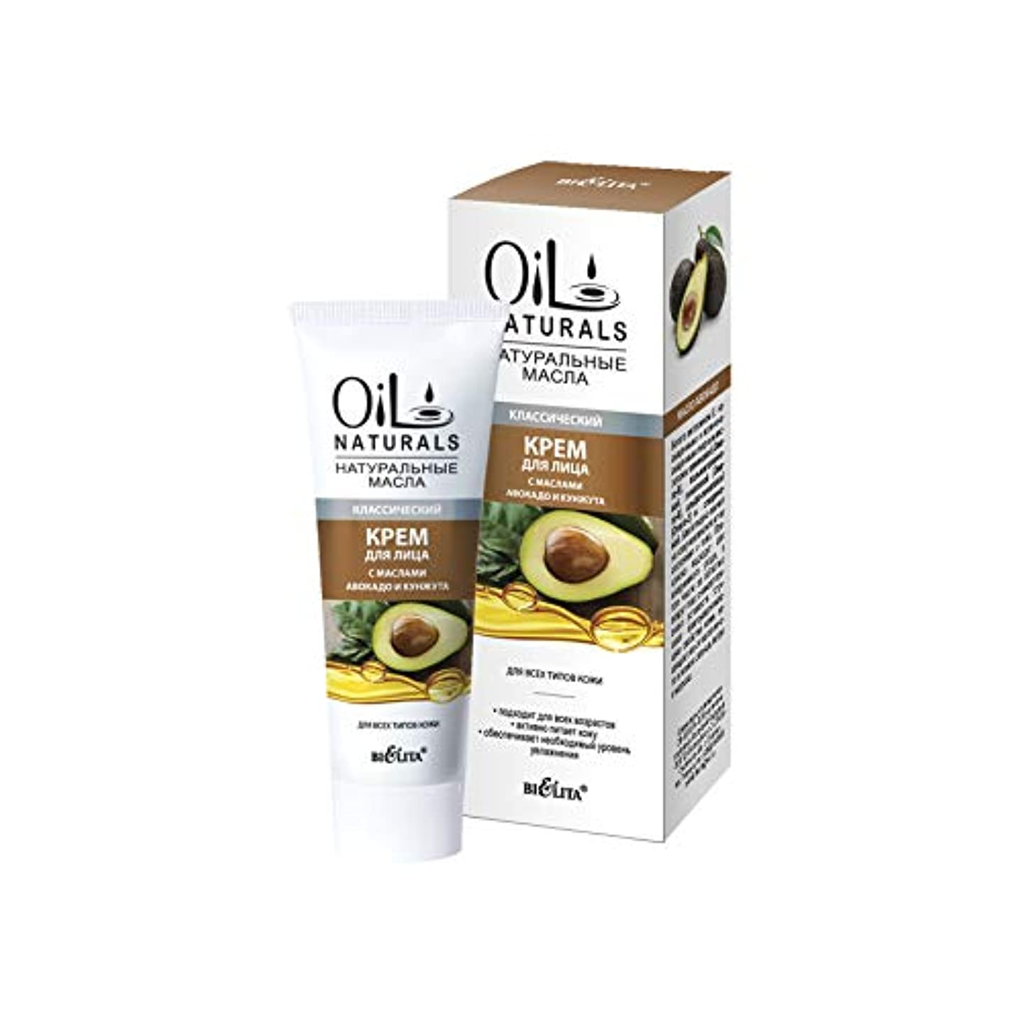 覆す樹木パトワBielita & Vitex |Oil Naturals Line | Classic Moisturizing Face Cream, for All Skin Types, 50 ml | Avocado Oil,...