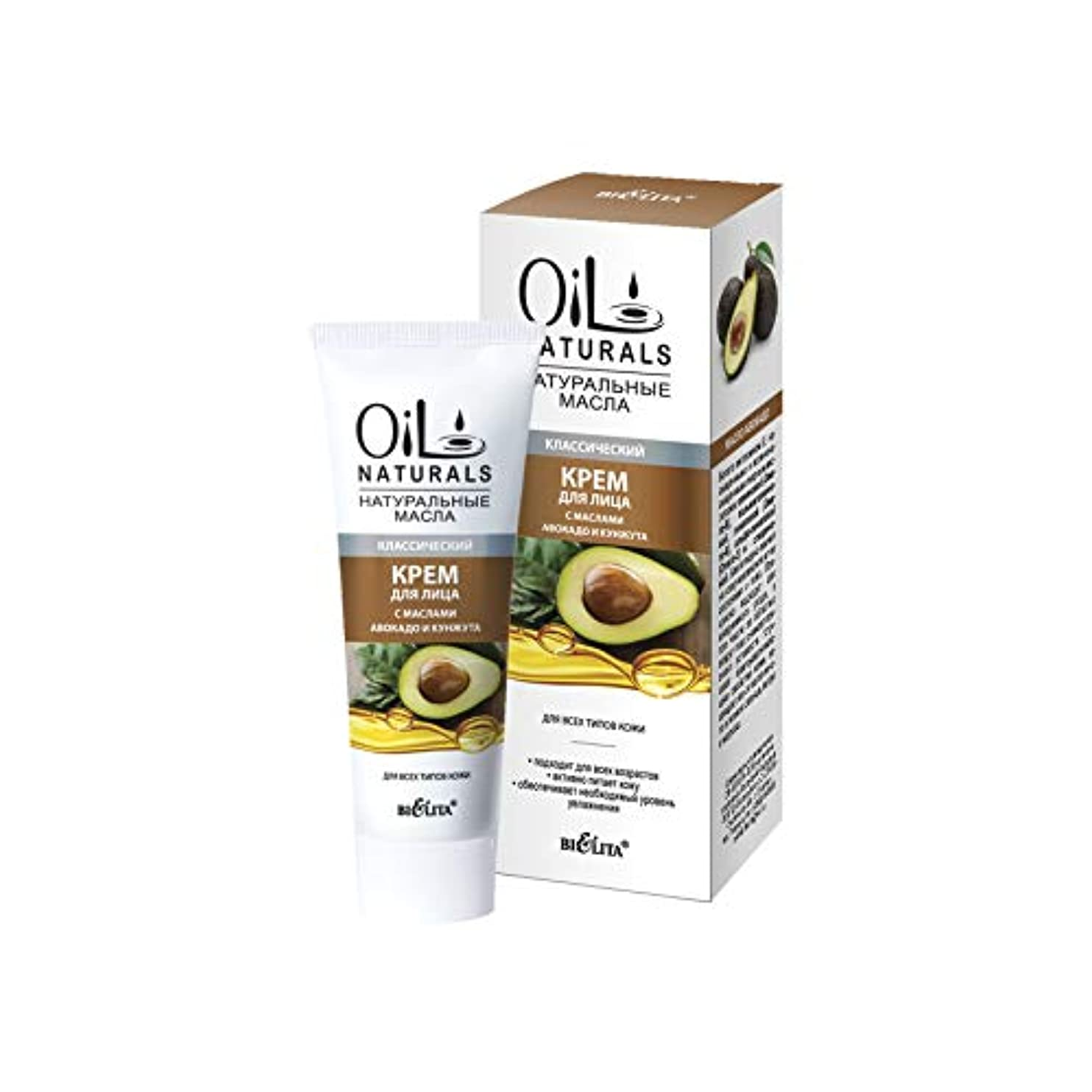 案件掘るびっくりするBielita & Vitex |Oil Naturals Line | Classic Moisturizing Face Cream, for All Skin Types, 50 ml | Avocado Oil,...