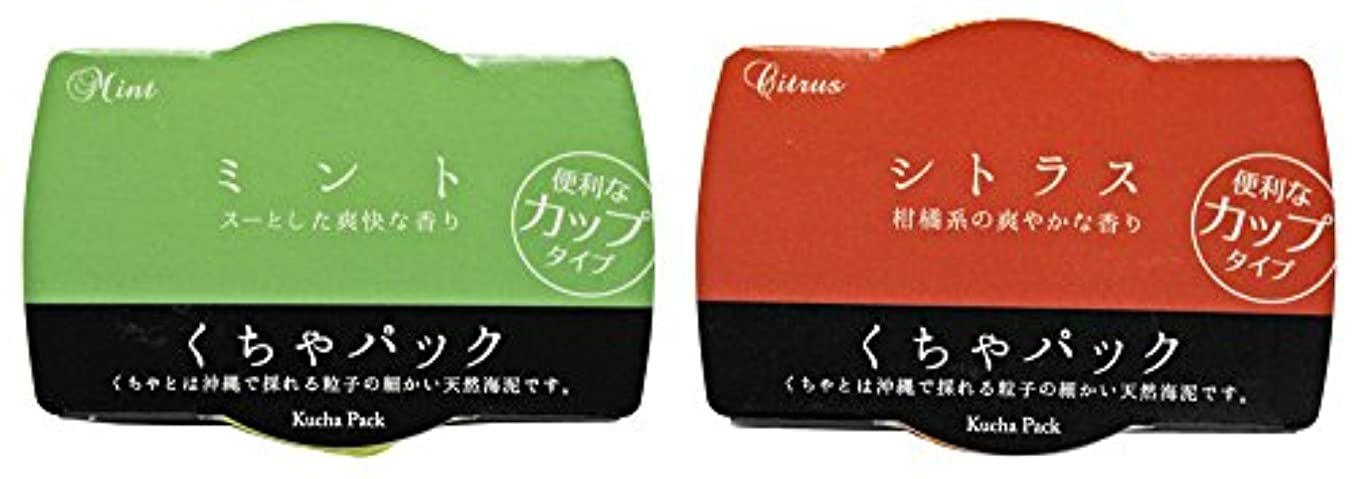 作動するスノーケルレパートリーくちゃパック 4パックセット (シトラス、ミント)