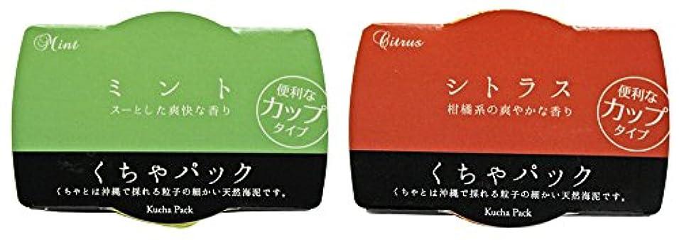 くちゃパック 4パックセット (シトラス、ミント)