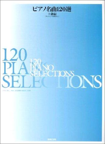 ピアノ名曲120選 上級編 (チェルニー40番以上)