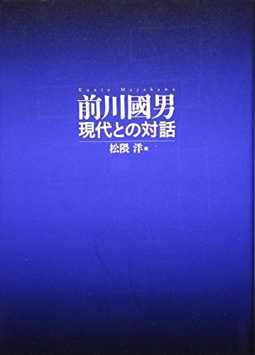 前川國男 現代との対話