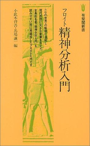フロイト精神分析入門 (有斐閣新書 D 3)