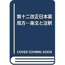 第十二改正日本薬局方―条文と注釈