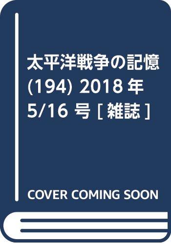 太平洋戦争の記憶(194) 2018年 5/16 号 [雑誌]