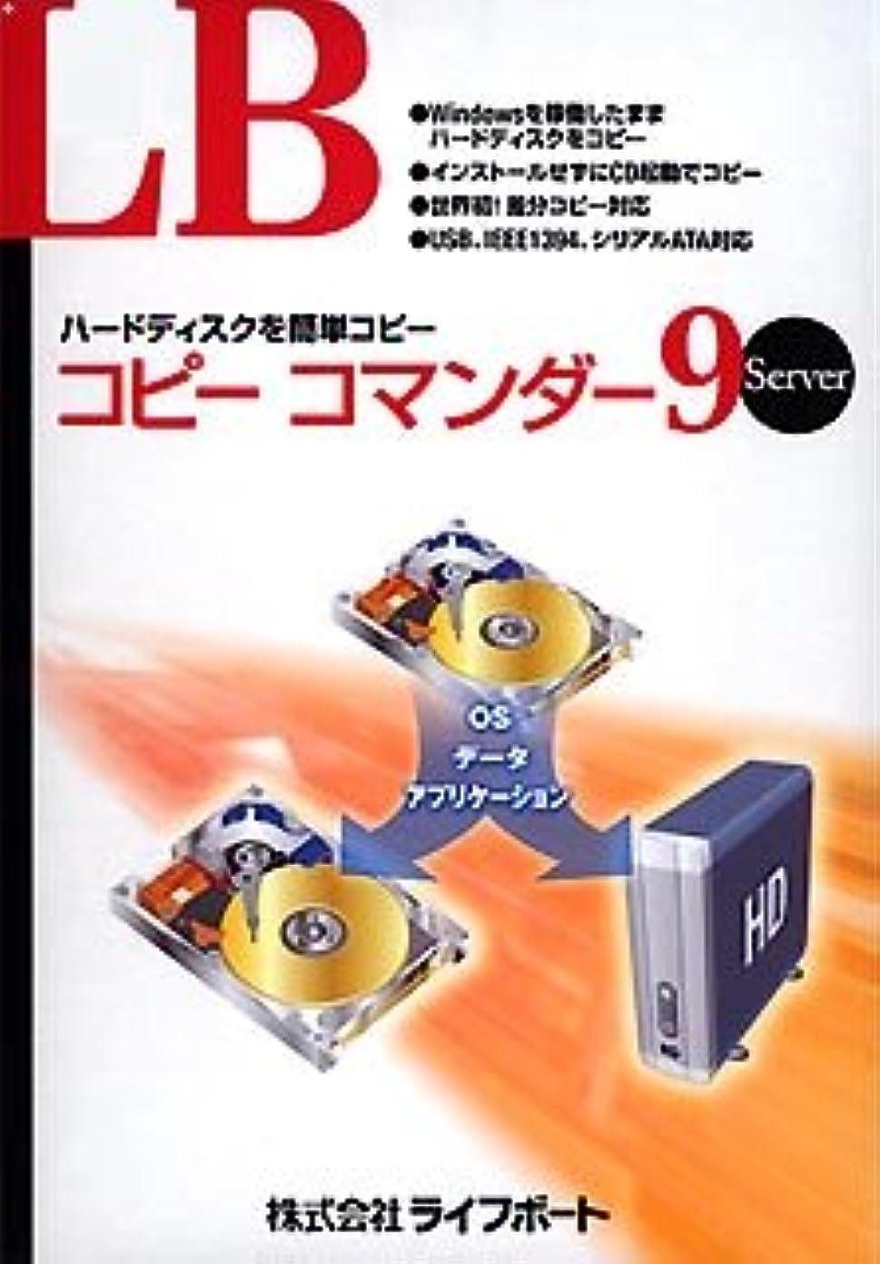 助手ファイバ発揮するLB コピー コマンダー9 Server