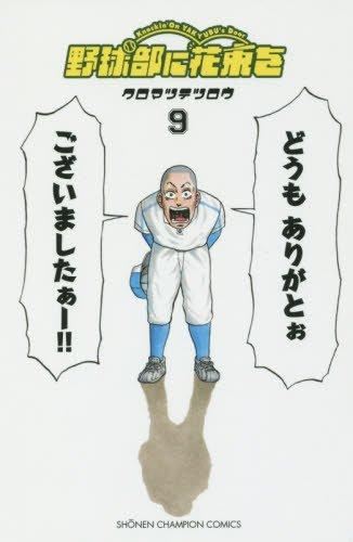 野球部に花束を 9 (少年チャンピオン・コミックス)