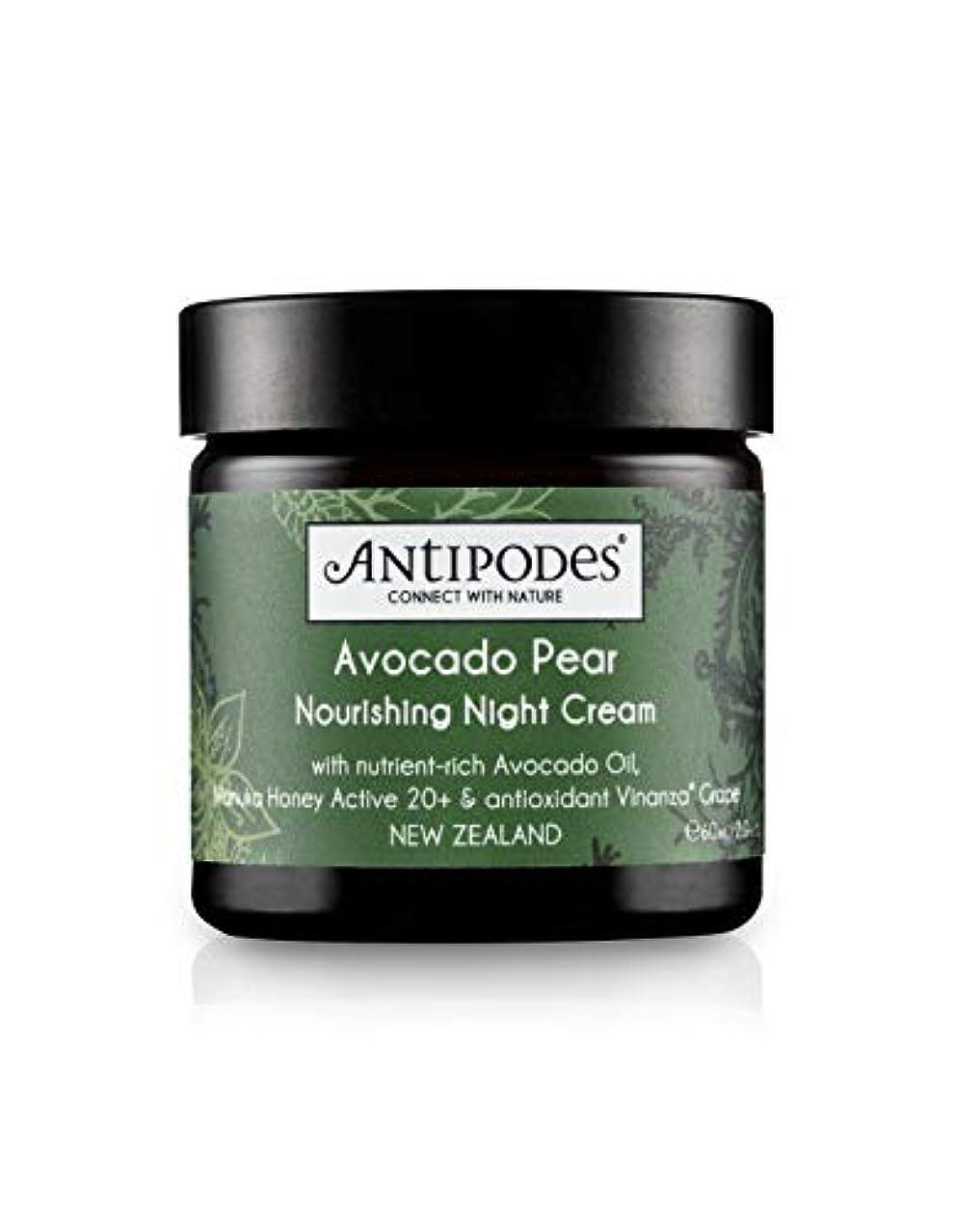 眠る男やもめ消費するAntipodes(アンティポディース) アボカドペアー ナリッシングナイトクリーム