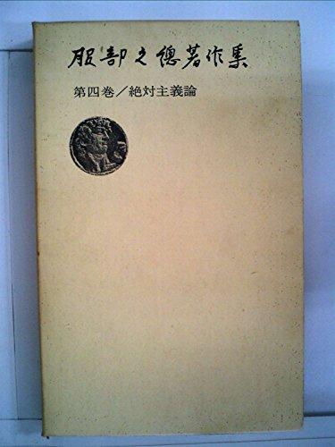 服部之総著作集〈第4巻〉絶対主義論 (1955年)の詳細を見る