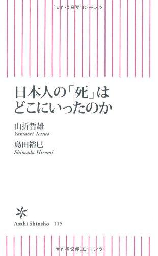 日本人の「死」はどこに行ったのか (朝日新書)の詳細を見る