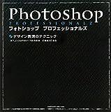 Phoshopプロフェッショナルズ―デザイン表現のテクニック