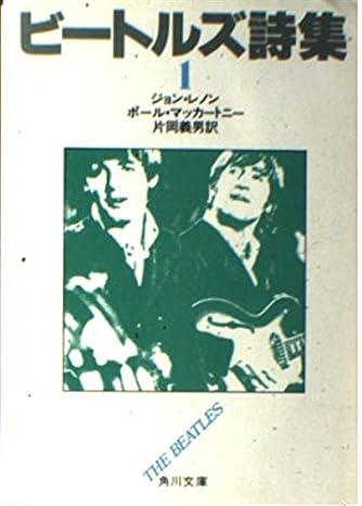 ビートルズ詩集 1 (角川文庫 赤 357-1)