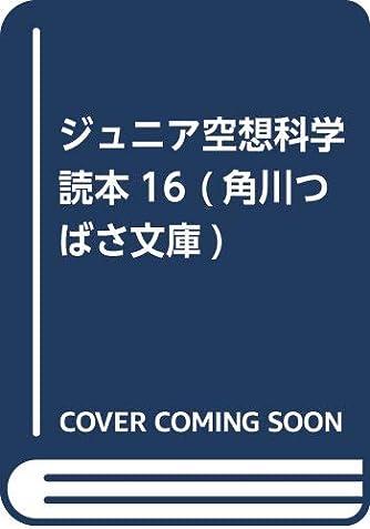 ジュニア空想科学読本16 (角川つばさ文庫)