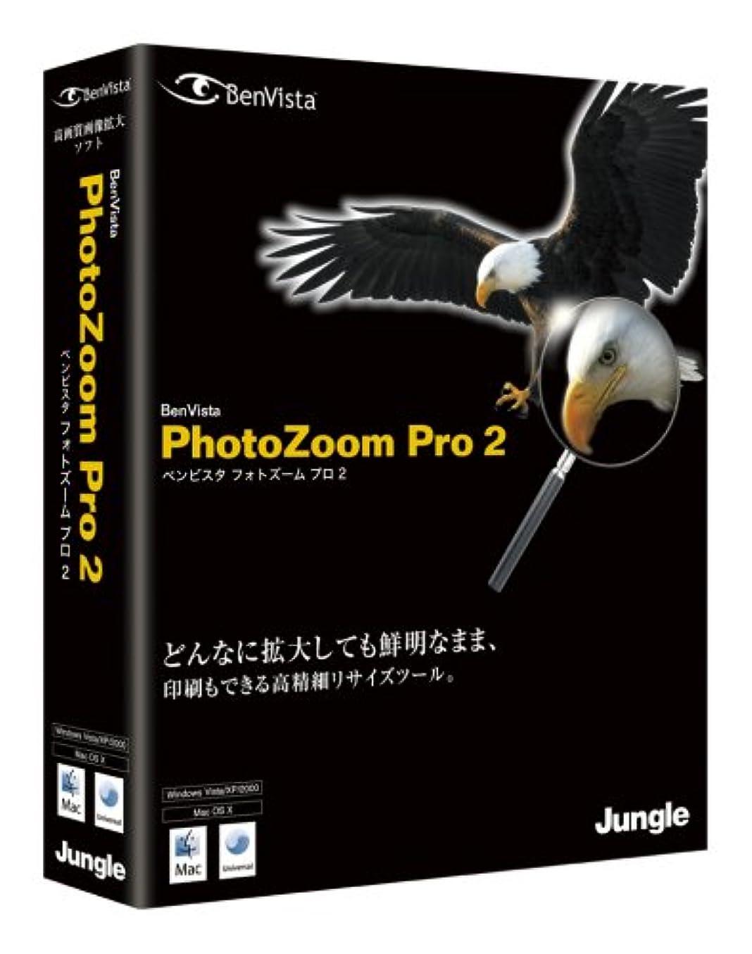 電話に出る昇進アッパーPhoto Zoom Pro 2