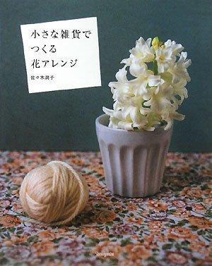 小さな雑貨でつくる花アレンジの詳細を見る