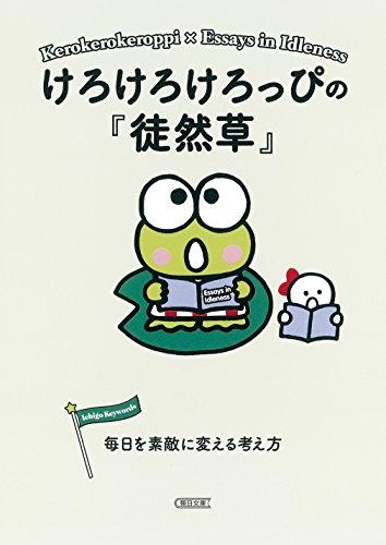 けろけろけろっぴの『徒然草』 毎日を素敵に変える考え方 (朝日文庫)の詳細を見る