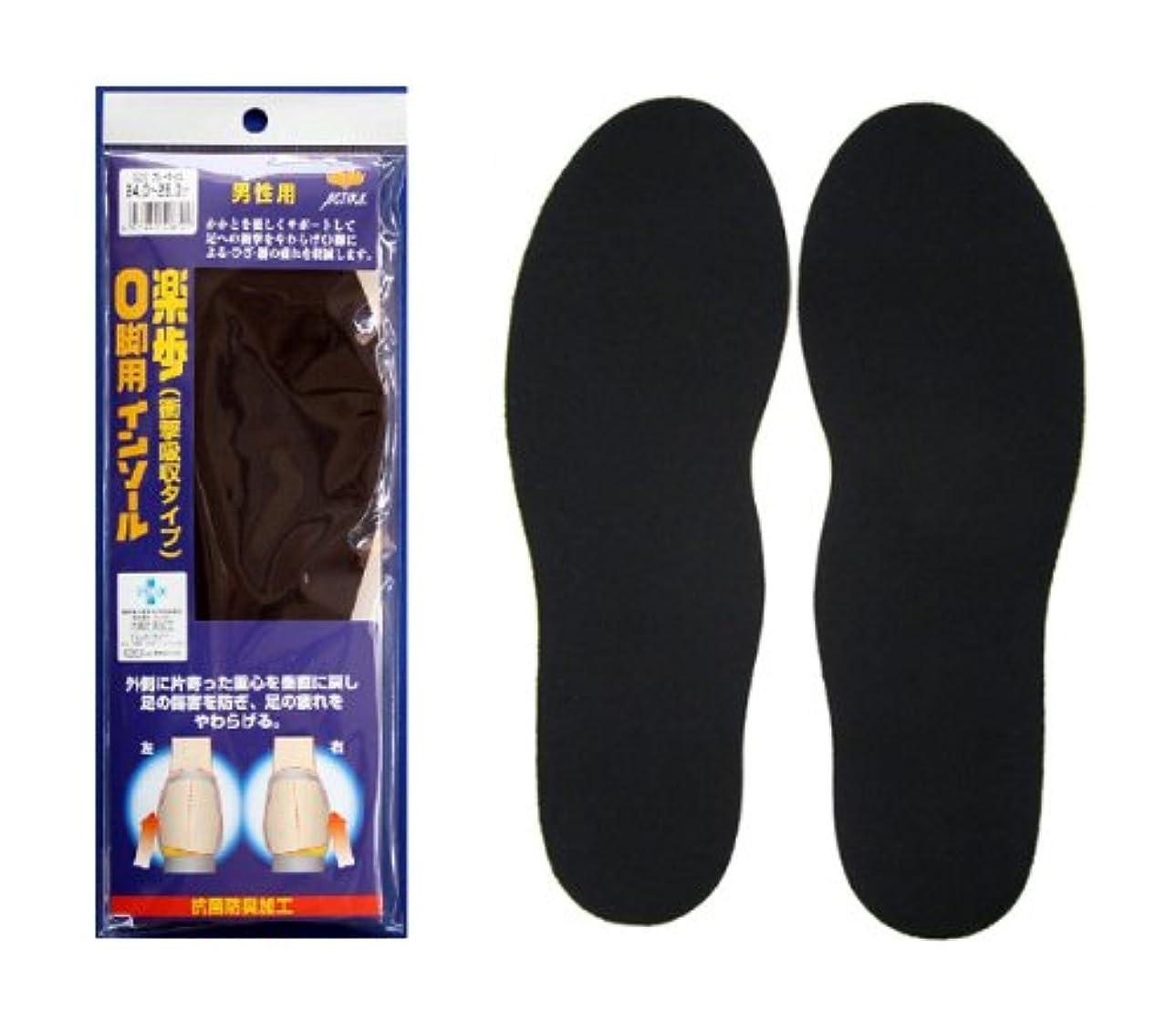抵抗する谷絶え間ない楽歩 O脚用インソール 男性用(24.0~28.0cm) 2足セット  No.162