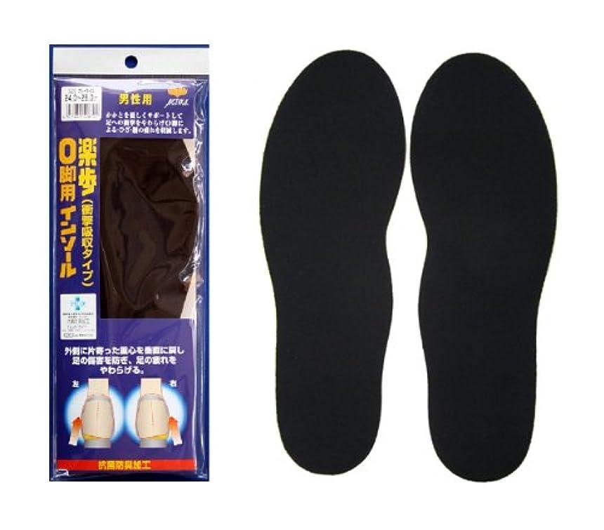 嘆く宿命やさしく楽歩 O脚用インソール 男性用(24.0~28.0cm) 2足セット  No.162