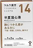 【第2類医薬品】ツムラ漢方半夏瀉心湯エキス顆粒 10包