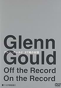 グレン・グールド 27歳の記憶 [DVD]