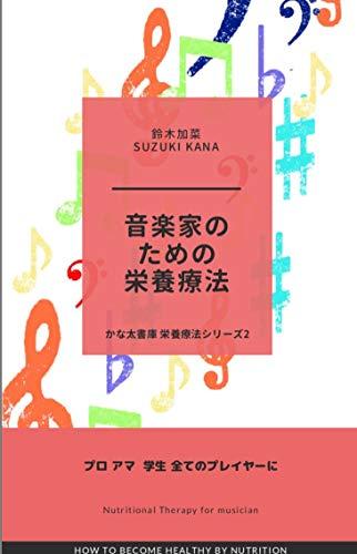 音楽家のための栄養療法シリーズ2: プロフェッショナル&アマチュア演奏家に (かな太書庫)