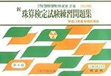 新珠算検定試験練習問題集 4級編 (全国珠算教育連盟主催 珠算検定試験)
