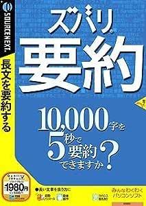 ズバリ要約 (説明扉付きスリムパッケージ版)