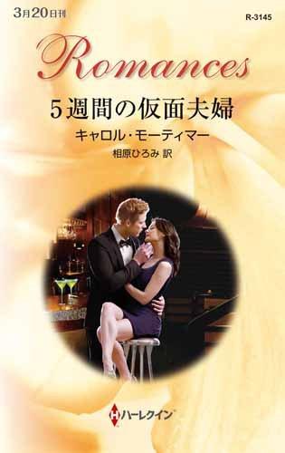 5週間の仮面夫婦 (ハーレクイン・ロマンス)